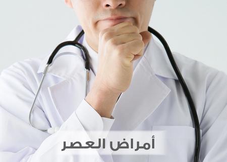 أمراض العصر ، مرض ، صورة