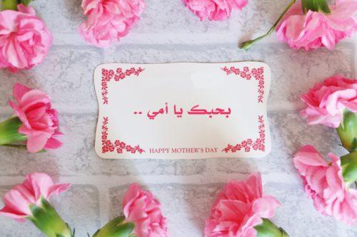 Happy Mothers day , عيد الأم, صور عيد الام, أجمل الصور, صور معبرة