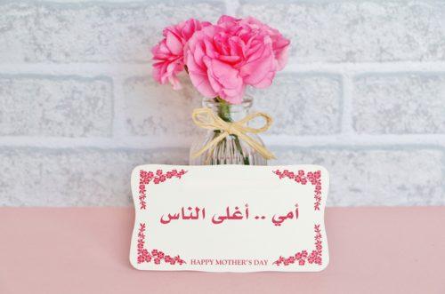 عيد الأم, صور عيد الام, أجمل الصور, صور معبرة, Happy Mothers day