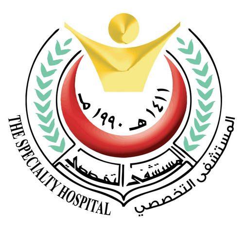 Specialty Hospital , المستشفى التخصصي , صورة