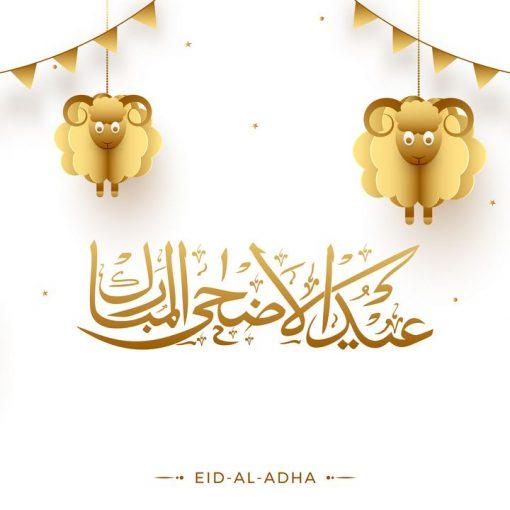 صورة عيد الأضحى, صور عيد الاضحى, خلفيات عيد الاضحى, Eid al - Adha