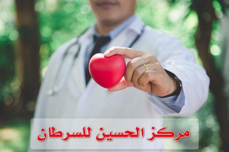 مركز الحسين للسرطان , شهادة التميز , MAGNET