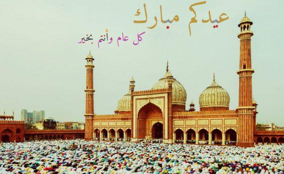 صورة عيد الأضحى المبارك