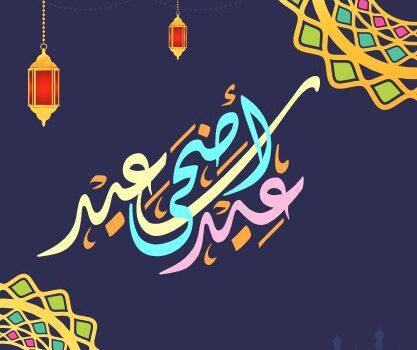 صورة جميلة لعيد مبارك من أجل تهاني عيد الأضحى