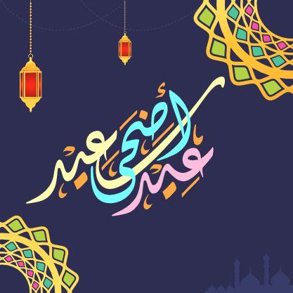 عادات خاطئة قد تفسد عليك العيد .. تعرف عليها وتجنها