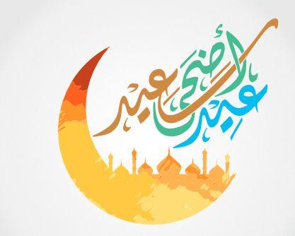 صورة عيد أضحى مبارك