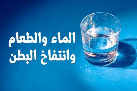 الماء والطعام وانتفاخ البطن